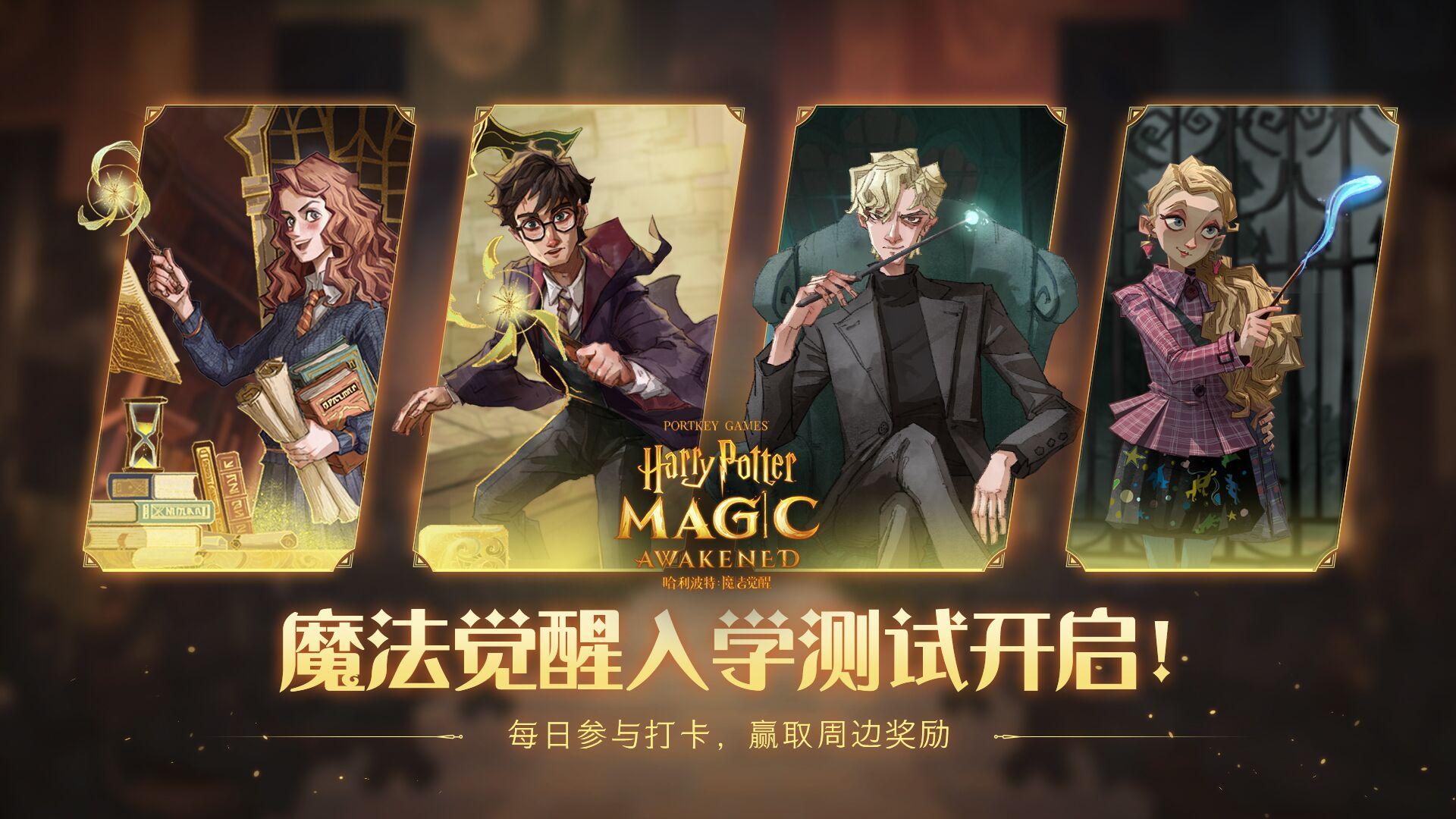 【有奖互动】(每日更新)魔法觉醒入学测试开启!参与打卡...