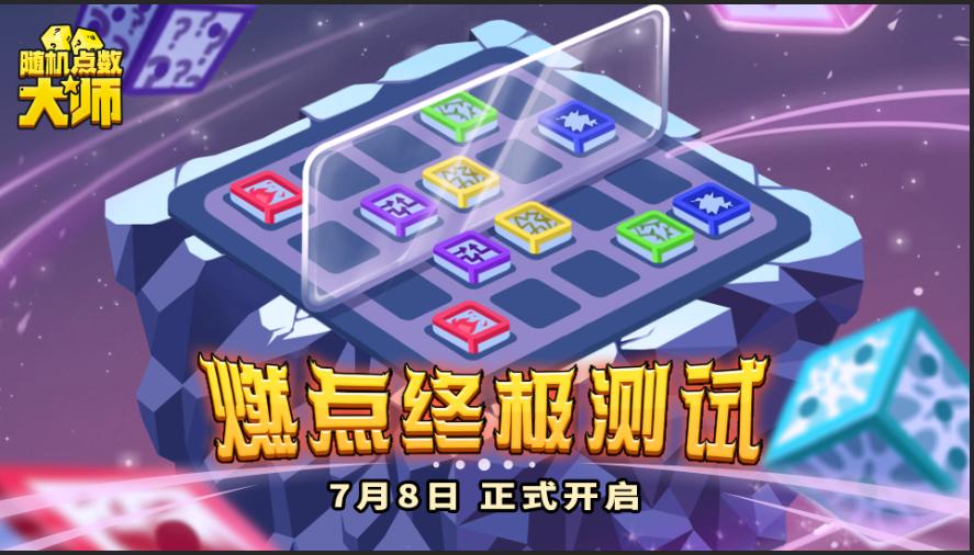 《随机点数大师:骰子战争》7月8日开启燃点终极测试