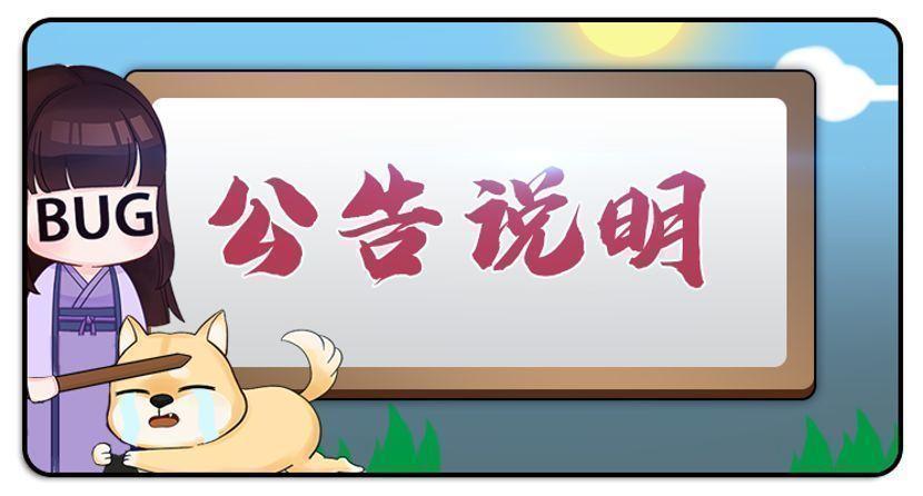 【公告】关于6月19日镇关奇侠活动临时维护的说明