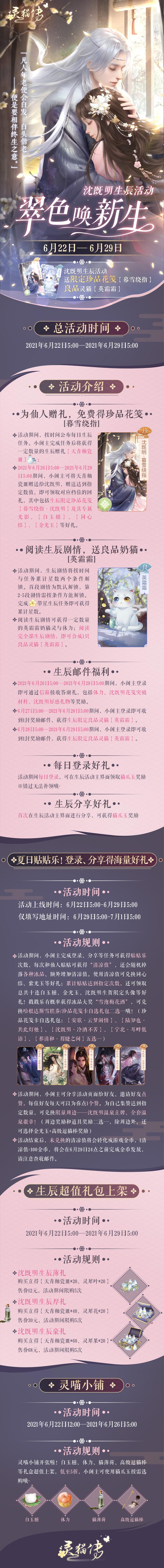 【灵猫传】「翠色唤新生」沈既明生辰特别活动详细预告