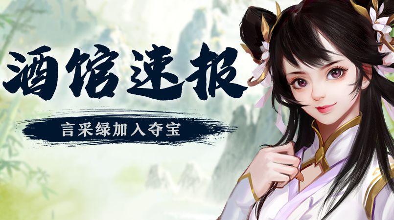 """【酒馆速报】小师妹言采绿加入夺宝,""""夏至烈阳""""集字活动..."""