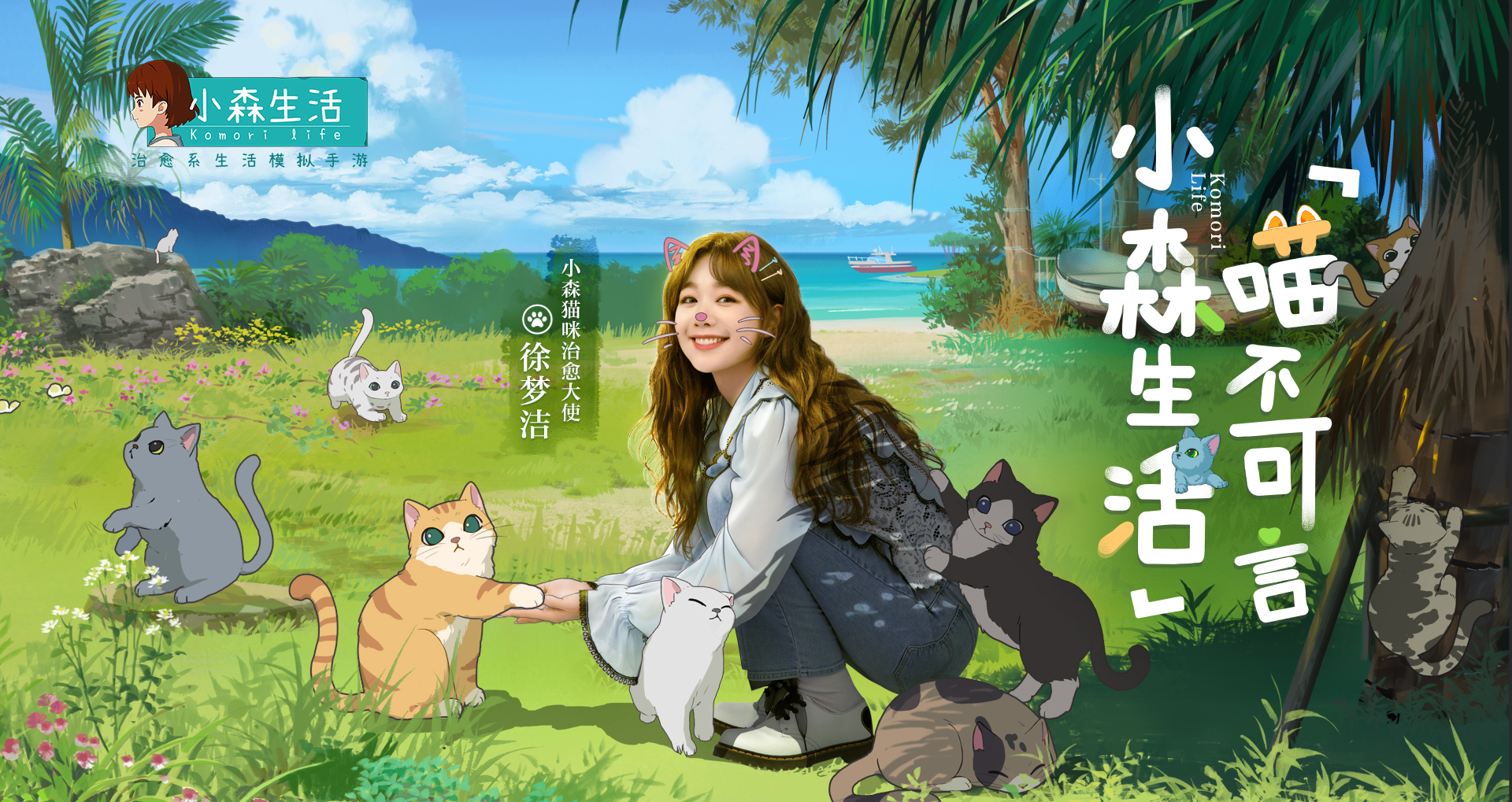 官宣!猫咪治愈大使徐梦洁正式入驻小森村