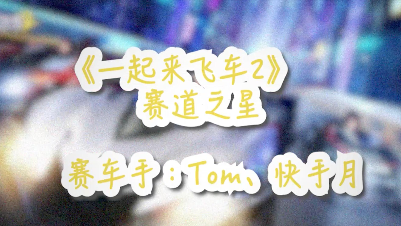 大神视频征集系列——【Tom、快手月】