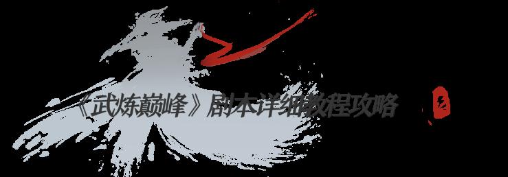 【名侠秘籍】《武炼巅峰》剧本详细攻略,手把手教你如何通...
