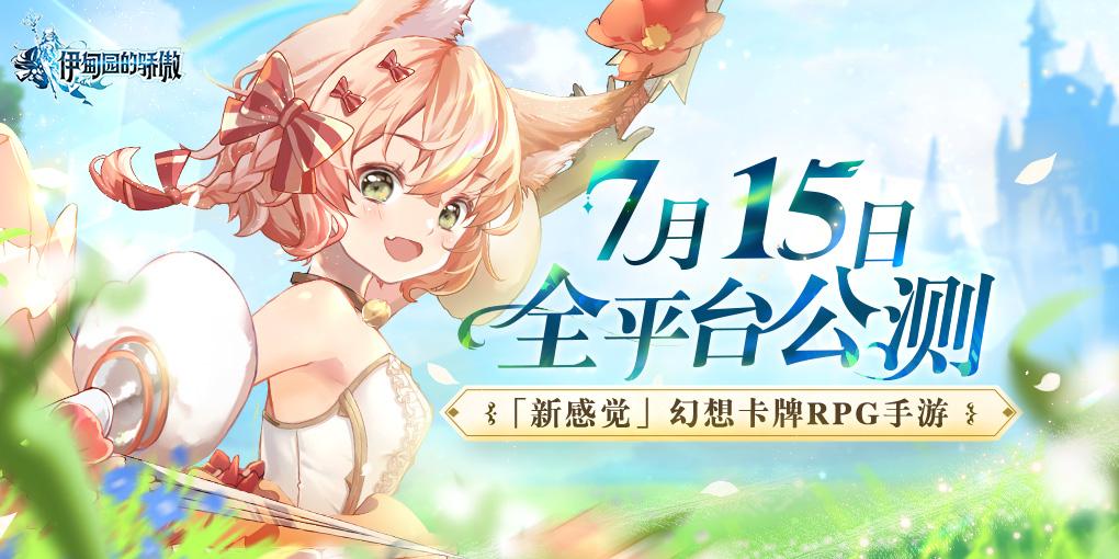 【伊甸园的骄傲】7月15日全平台公测!