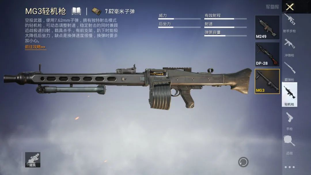 机枪还能这么玩!MG3你需要知道的那些事