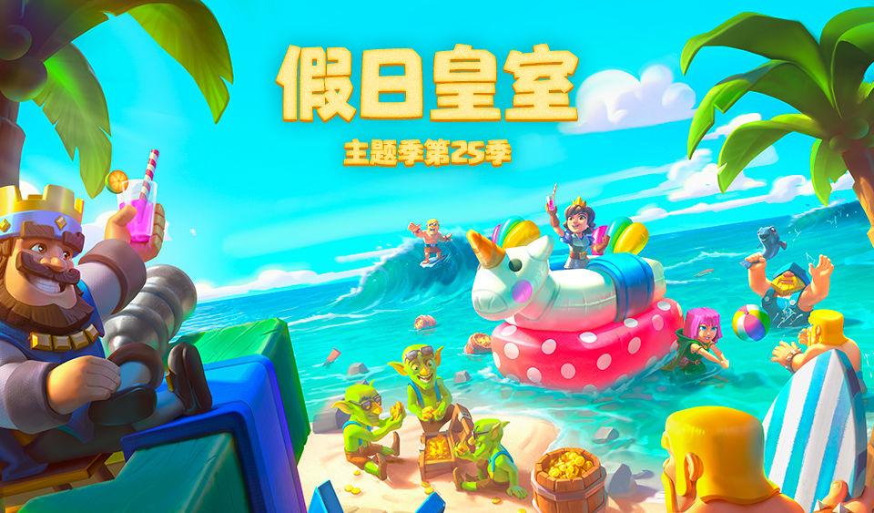 主题季第25季:假日皇室|邀你前往皇家海滩嗨翻一夏!