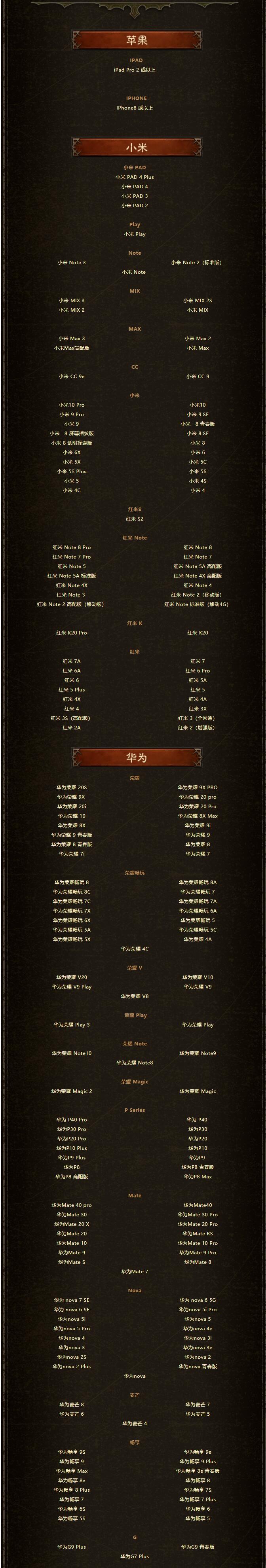 【机型适配】国服首测可支持机型列表