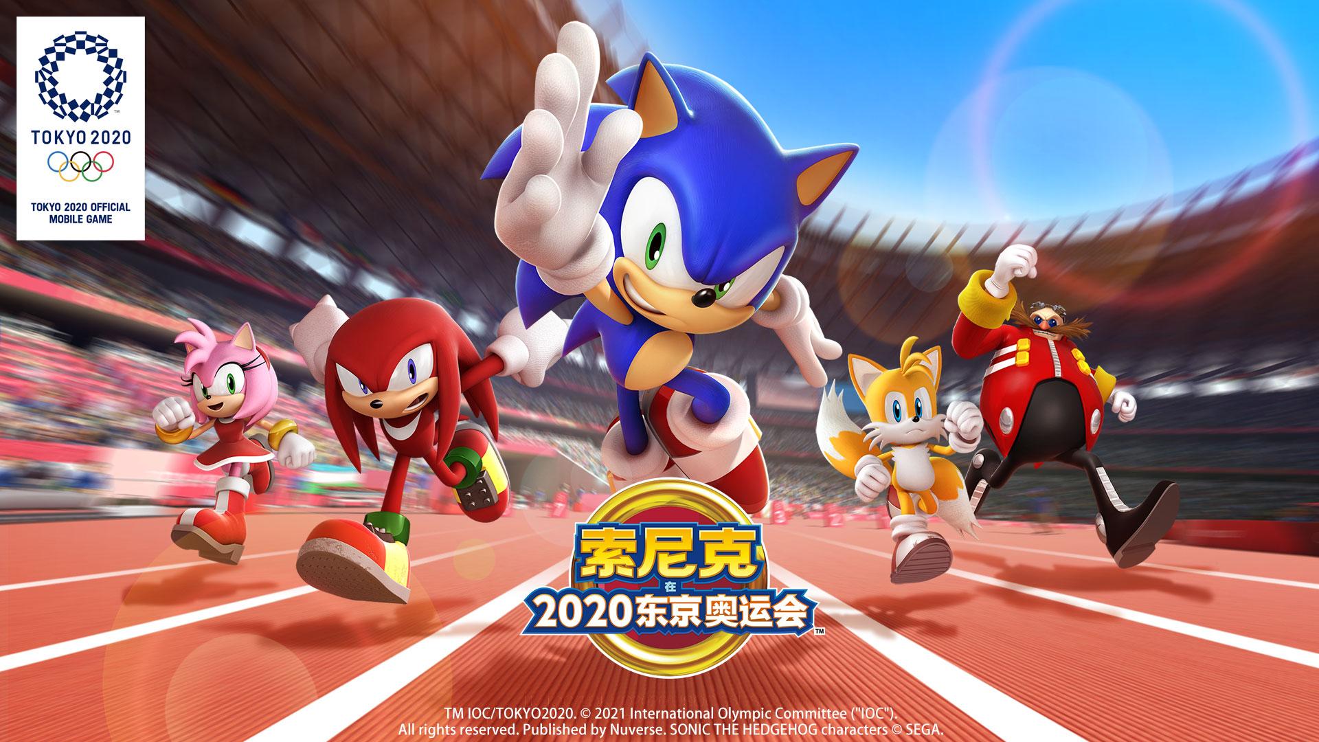 2020东京奥运会官方手游《索尼克在2020东京奥运会》震撼来...