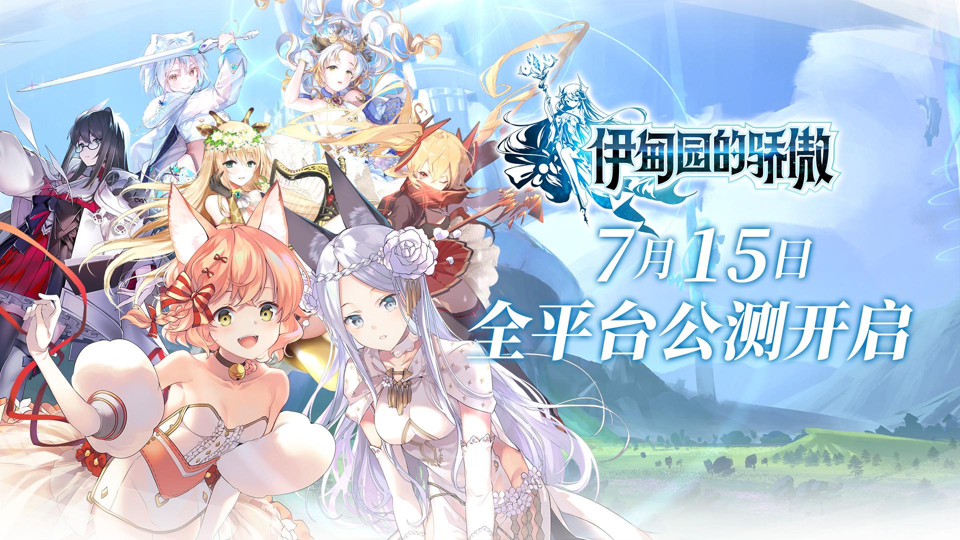 【伊甸园的骄傲】全平台公测正式开启!