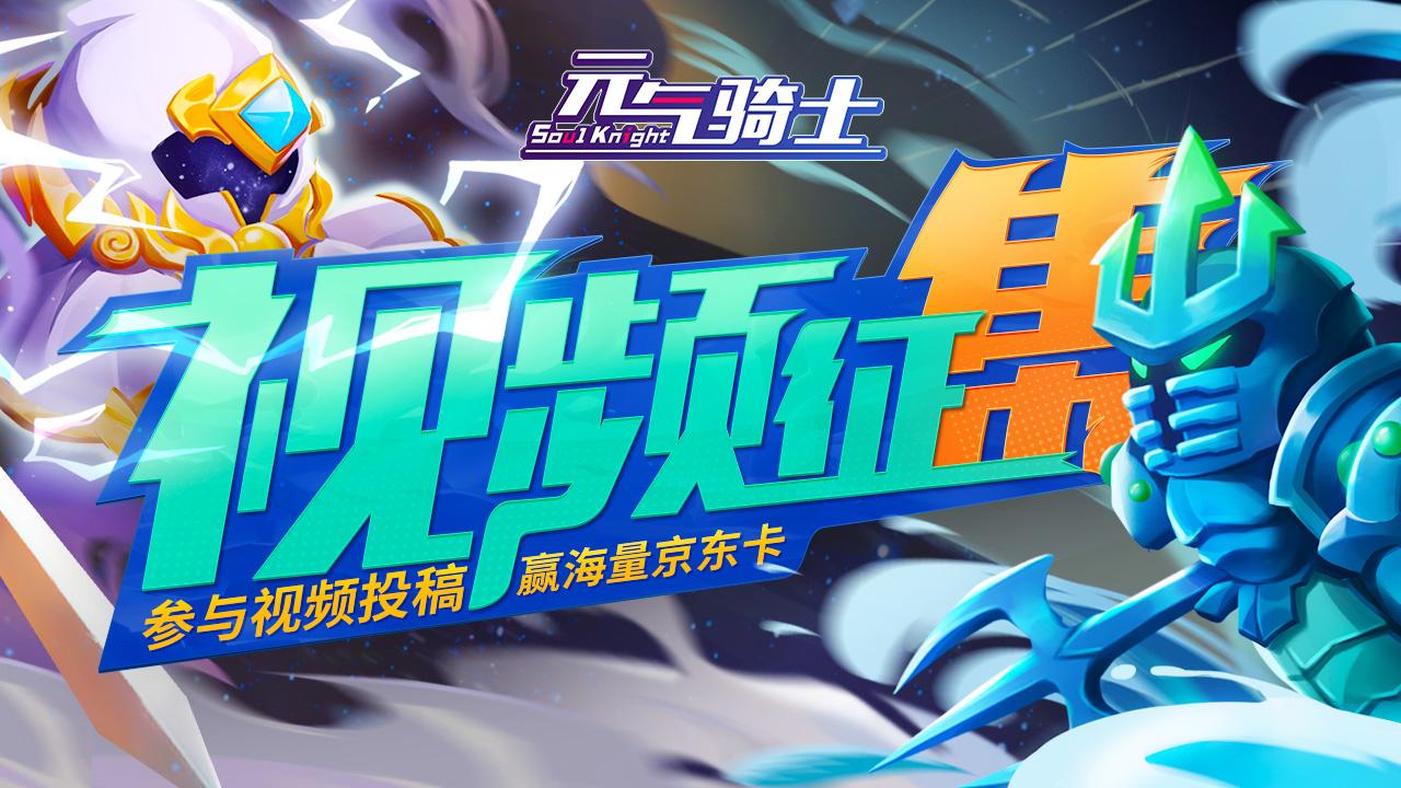 【视频征集】元气骑士限时征集活动开启!投稿视频赢海量Q...