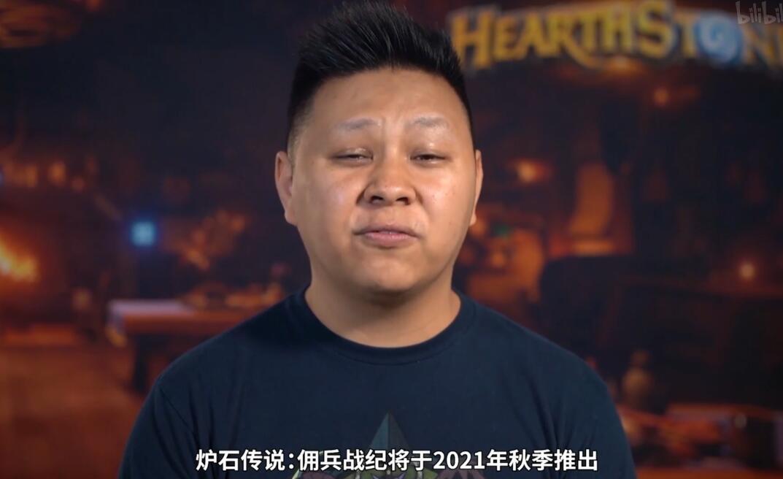 【爆料】《炉石传说:佣兵战纪》将于2021年秋季推出