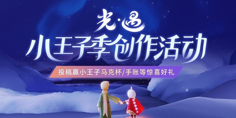 【攻略创作】光·遇小王子季攻略创作征集 小王子马克杯、...