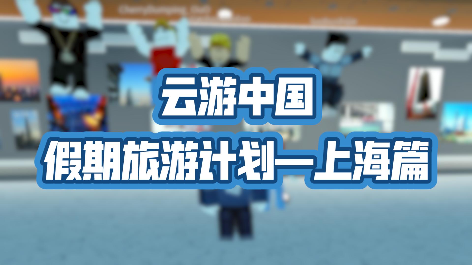 【福利活动】在《罗布乐思》云游中国,合影打卡即赢好礼!