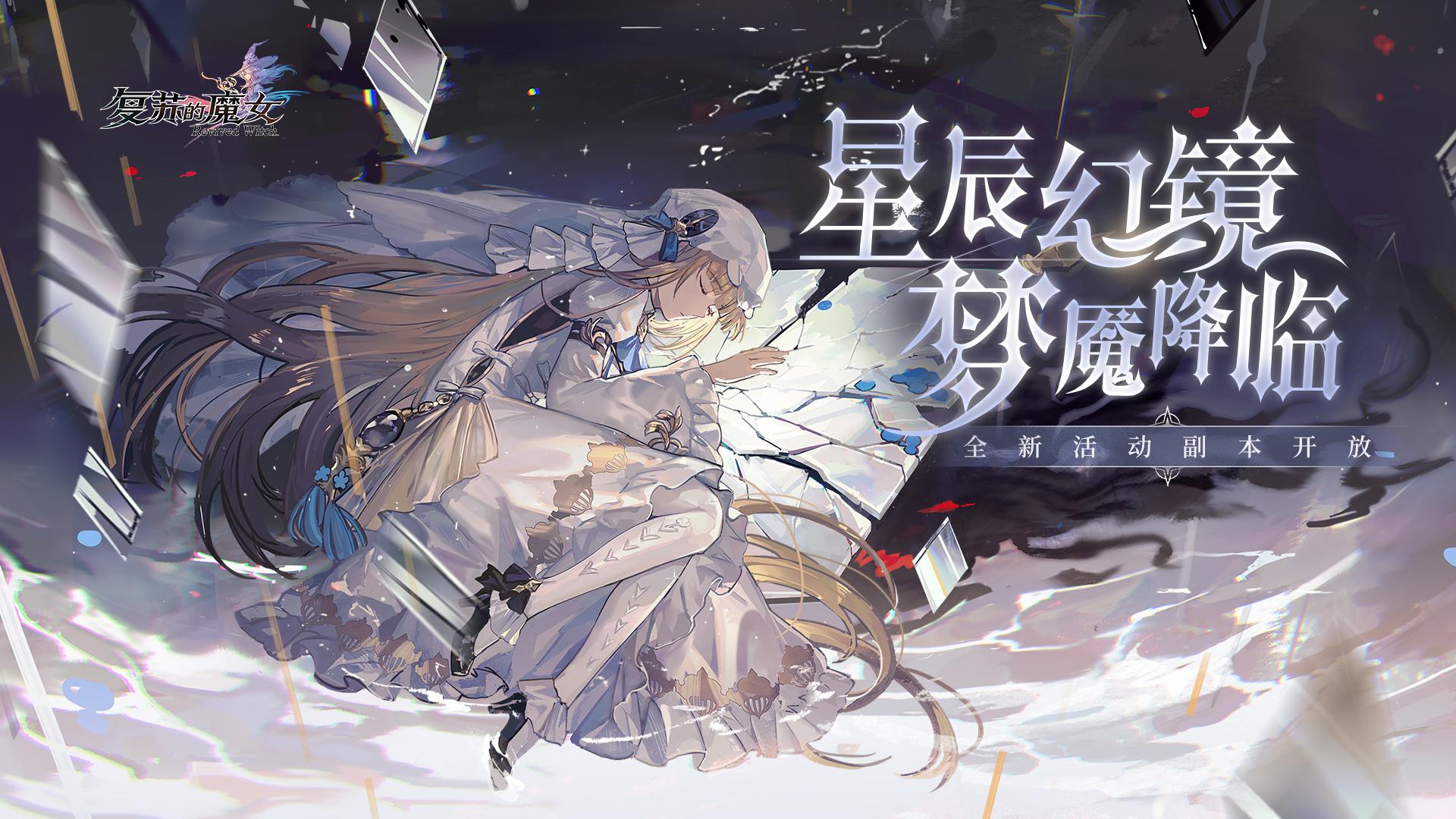《复苏的魔女》「星辰幻镜」版本7月22日上线!