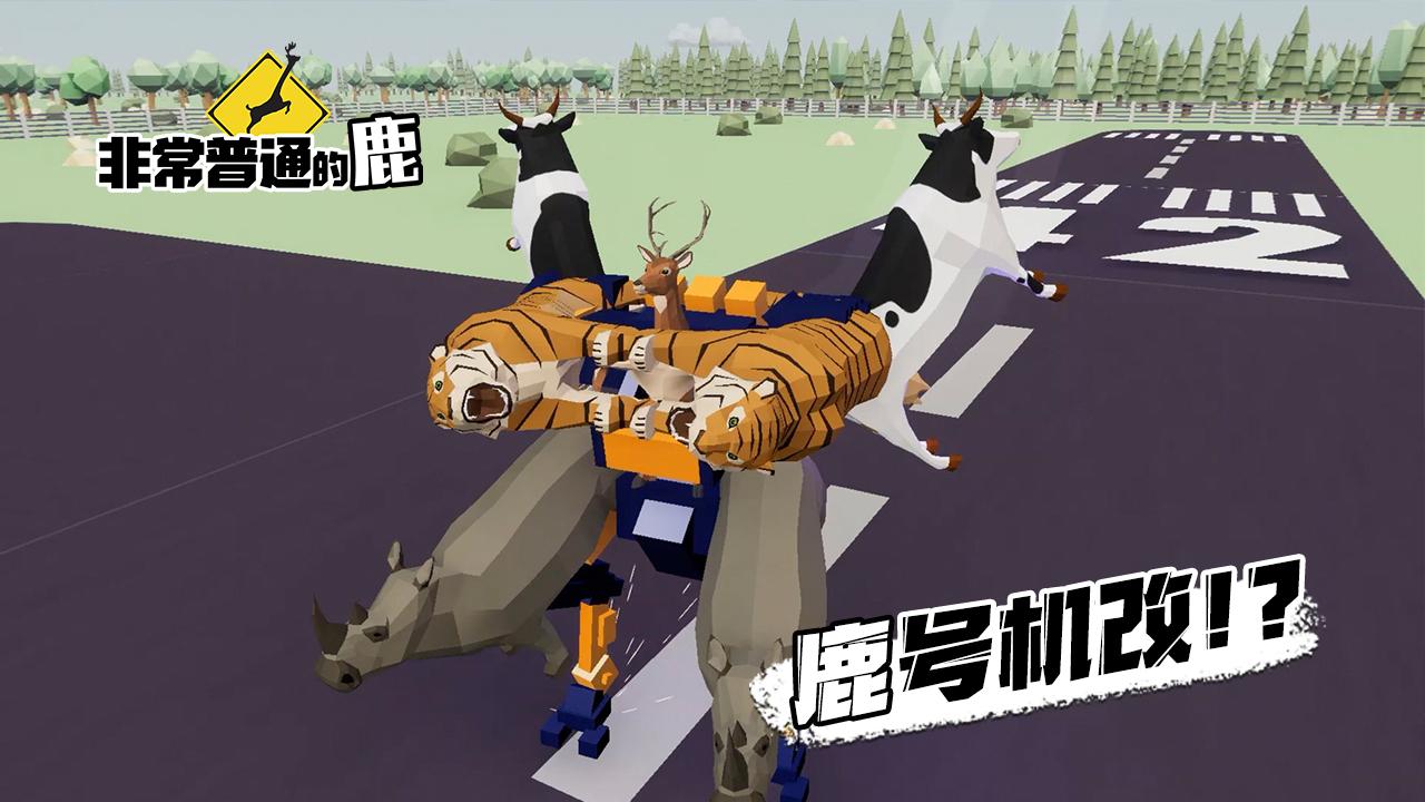 【资格活动】《非常普通的鹿》将于8月2日早10点开启首测!...