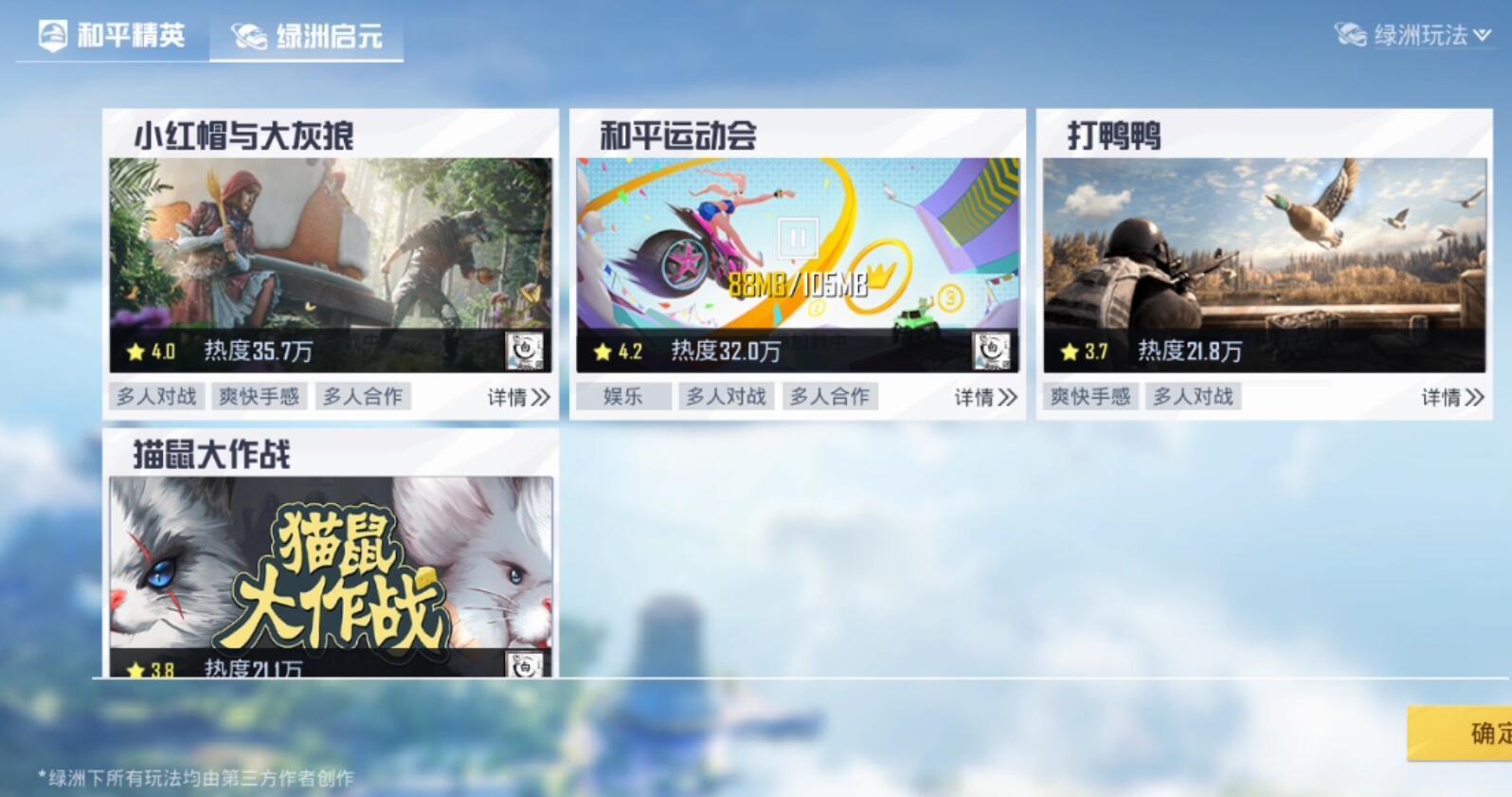 【爆料】绿洲启元四大新玩法介绍,和平运动会/小红帽/打鸭...