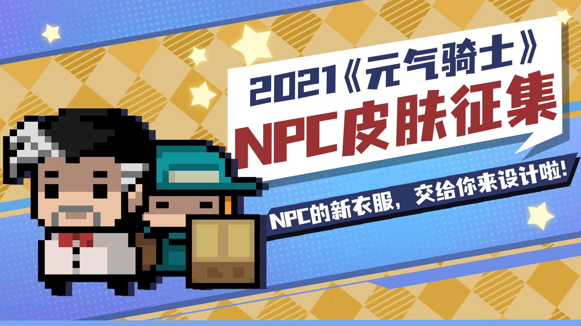 终终终终终于!NPC们也要有新衣服啦!