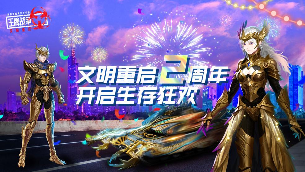 【已开奖】末日周年庆狂欢来袭,庆祝两周岁生日!