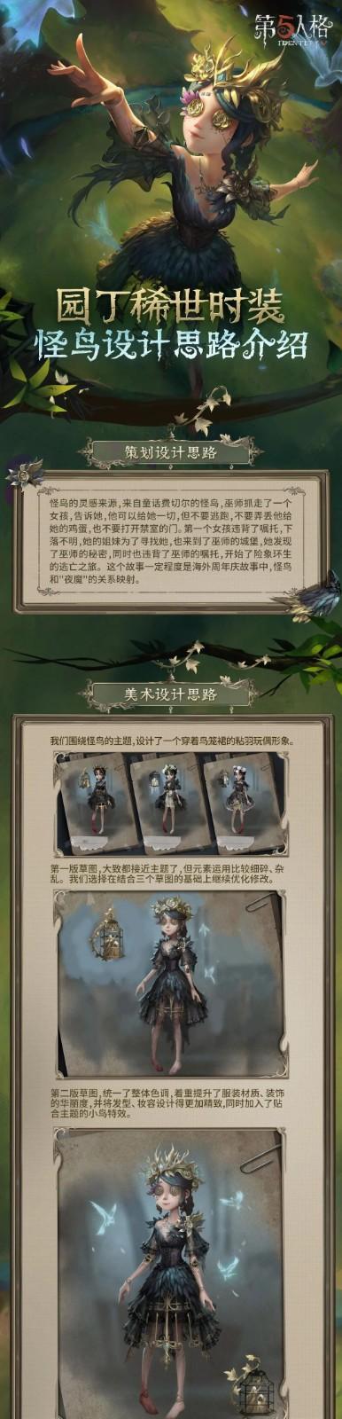 【最后的故事】园丁稀世时装-怪鸟设计思路公开!