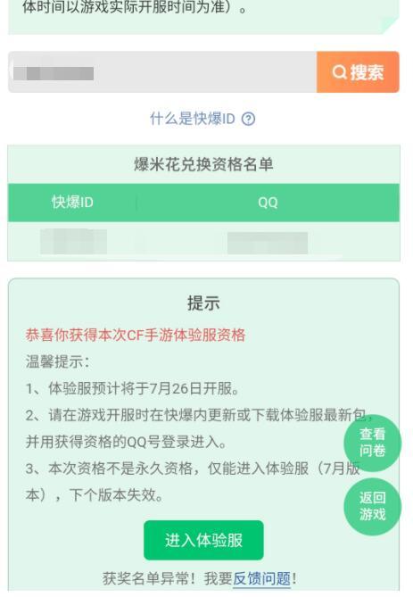【公告】获得7月体验服资格但未成功开通资格QQ收集