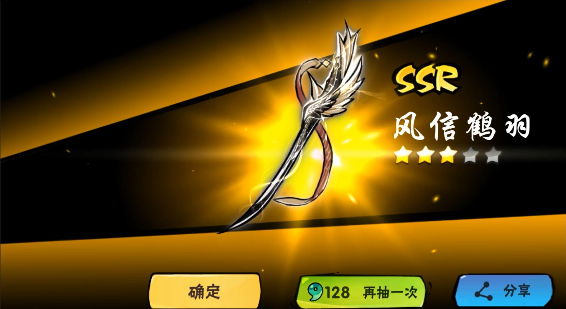 全新SSR武器——风信鹤羽