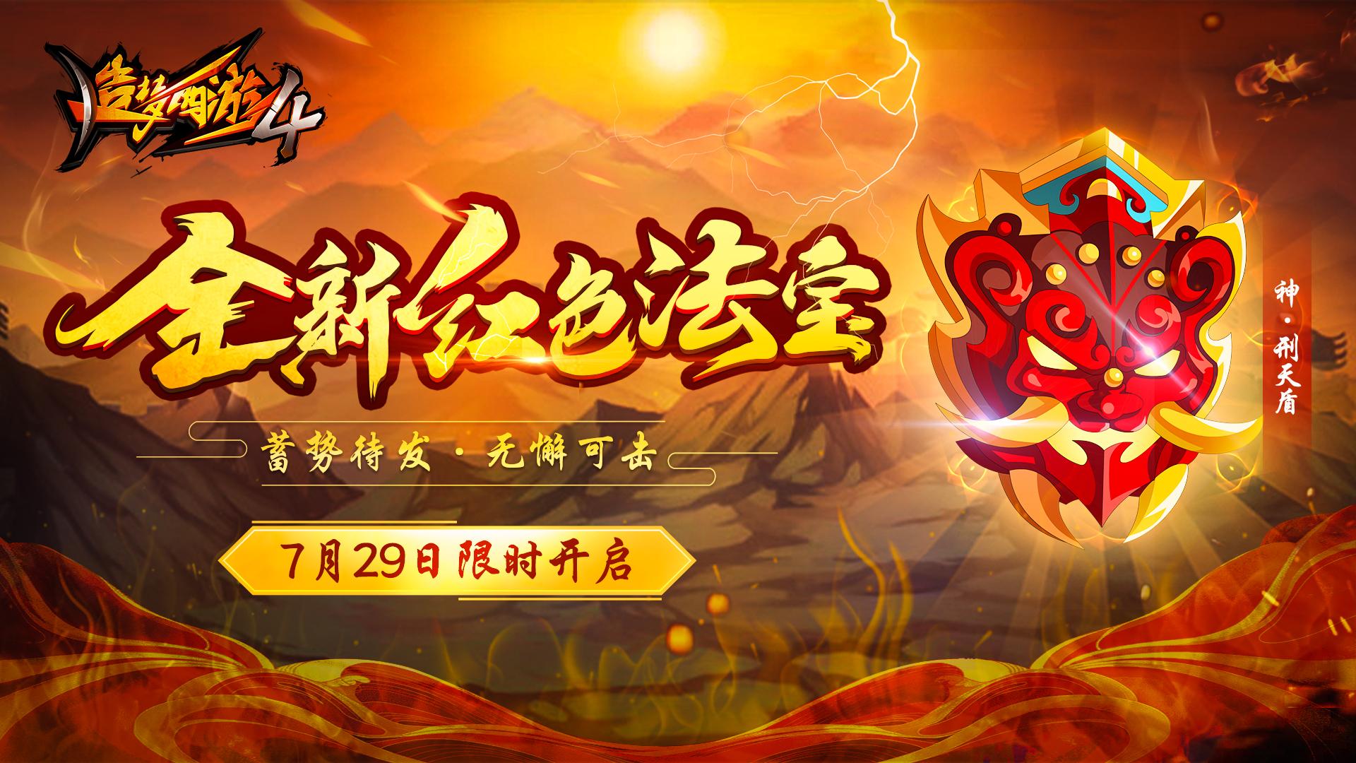 【7月29日更新公告】全新红色法宝神·刑天盾,2021夏日限...