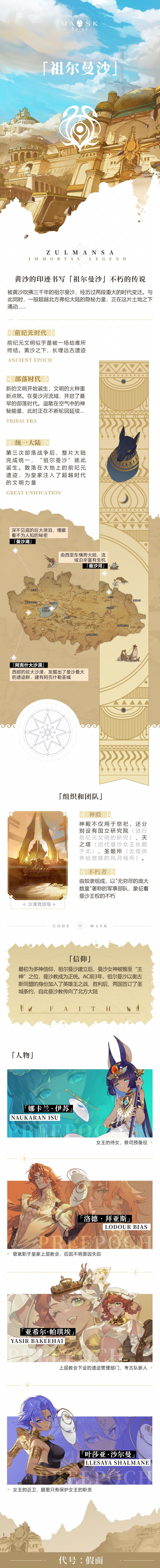 黄沙的印迹书写『祖尔曼沙』不朽的传说