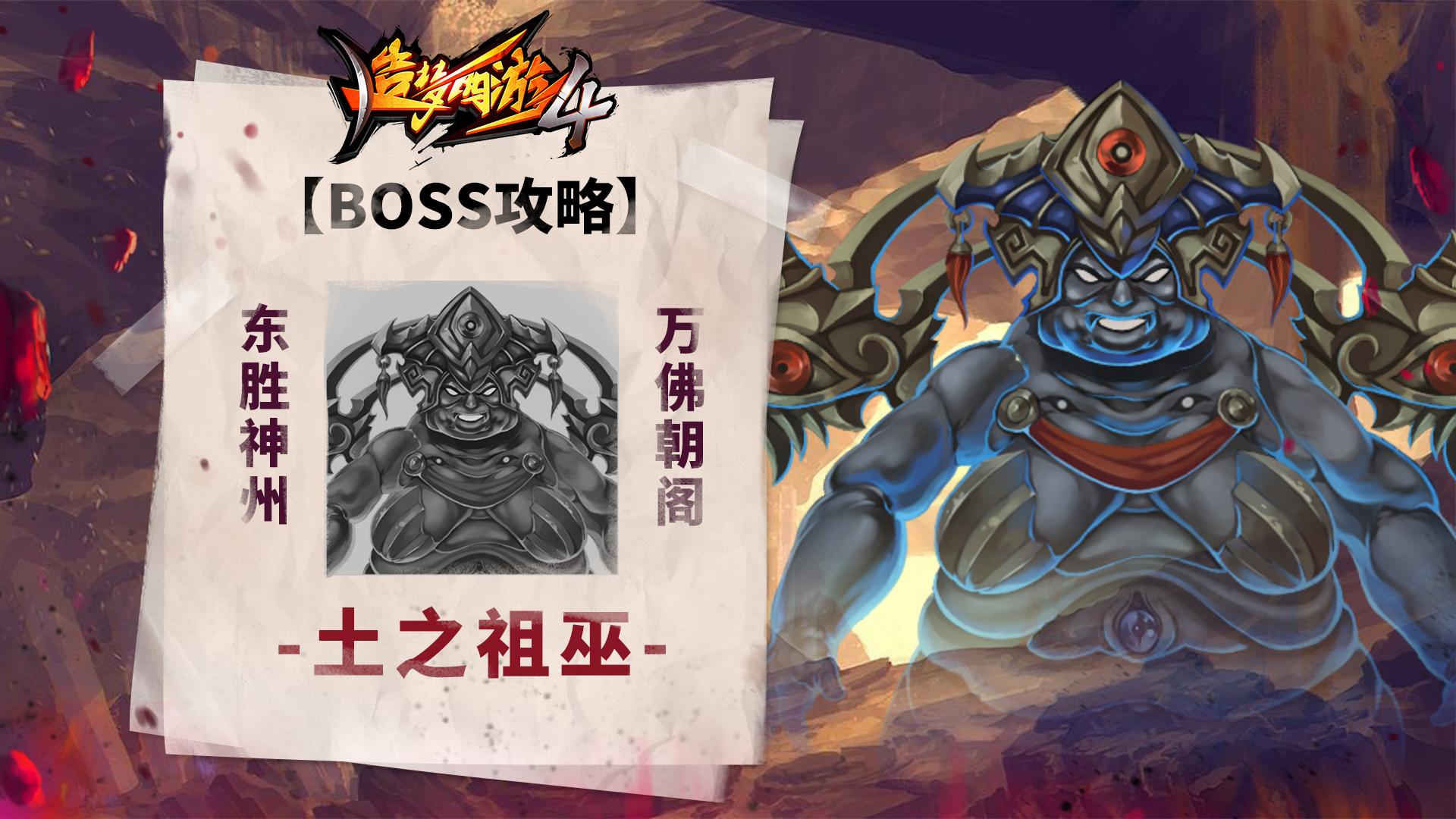 【BOSS攻略】东胜神州-万佛朝阁-土之祖巫