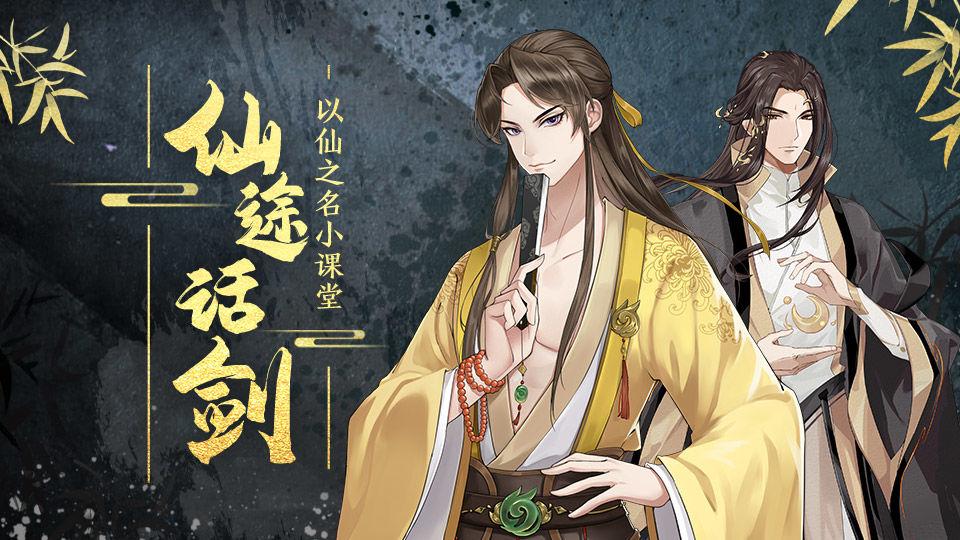 【玲珑茶馆】仙途话剑