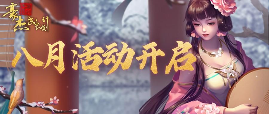 更新公告 | 7月29日新剧情妃登场,八月活动盛大开启!