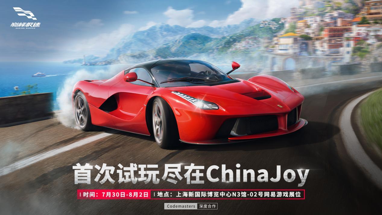 《巅峰极速》登陆2021CJ,现场开放首次试玩