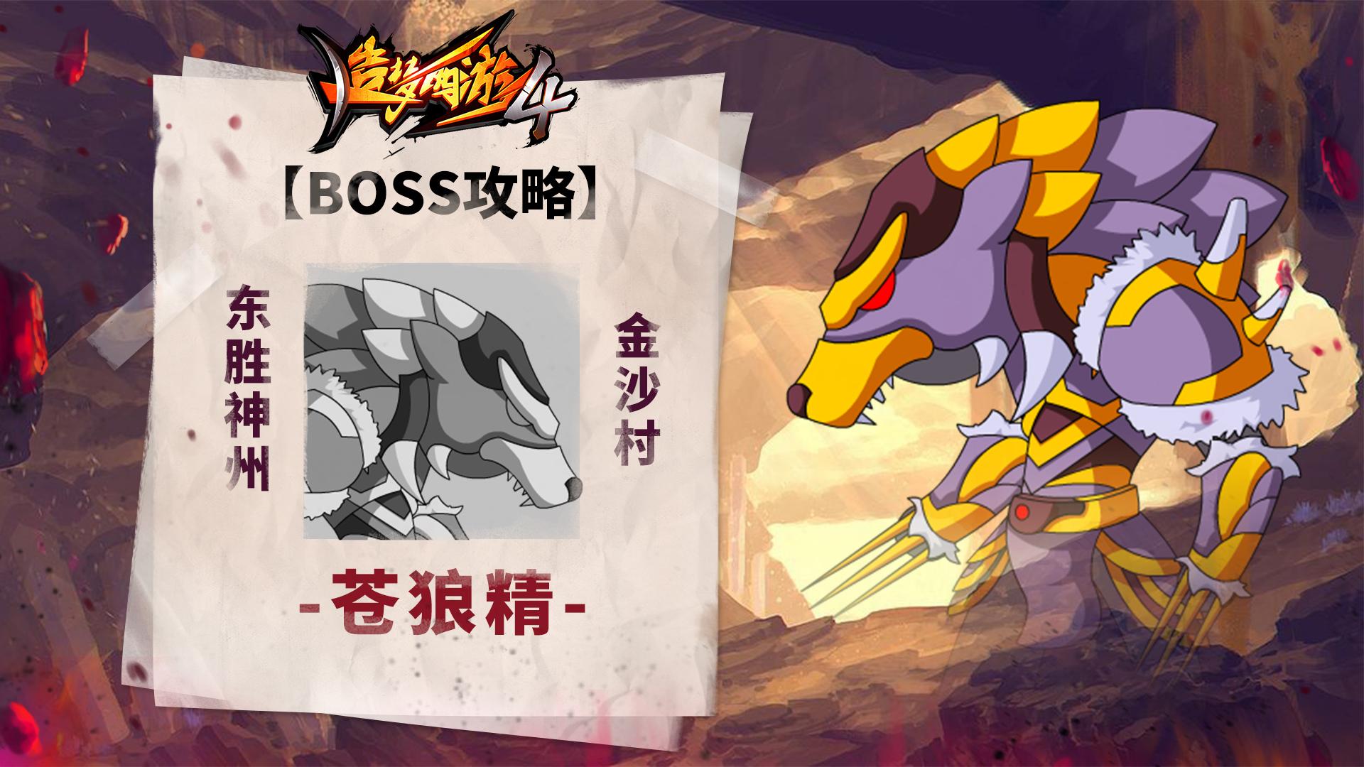【BOSS攻略】-东胜神洲-金沙村-苍狼精