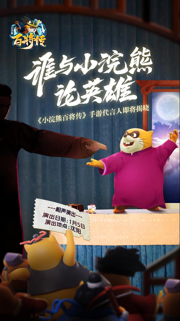 《小浣熊百将传》代言人神秘现身 悬念海报引猜想