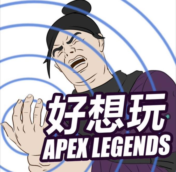 【现已开启抢注】激动人心!APEX手游现已开放新一轮下载!
