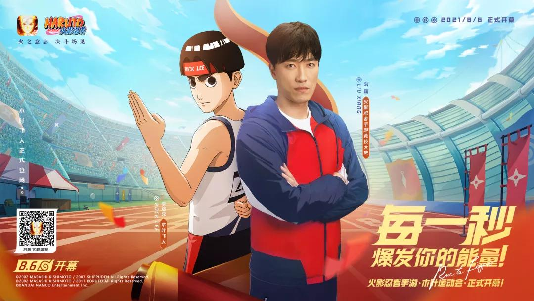 【新忍爆料】快如刘翔,就是我的新忍道!