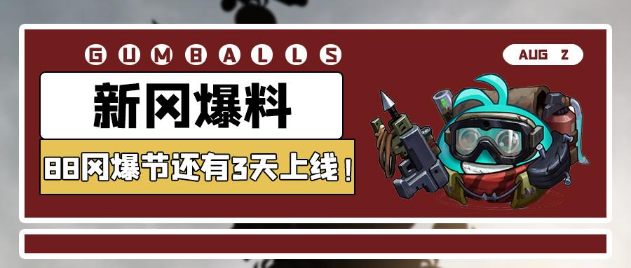 88冈爆节还有3天上线   来和新冈一起开启末世之旅!