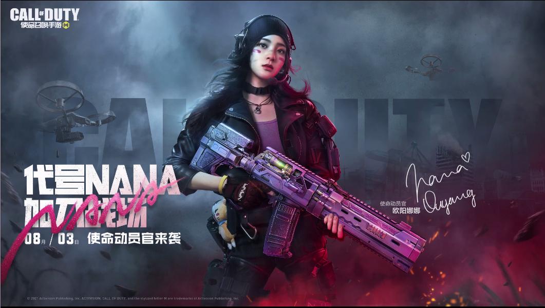 欧阳娜娜化身战士NANA~快来使命召唤与她相遇吧