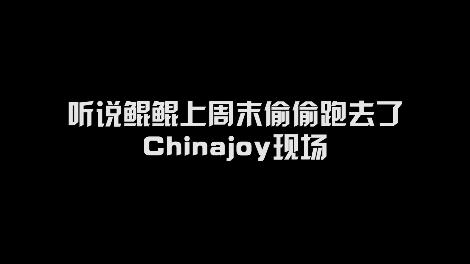 鲲鲲带你去逛展,Chinajoy精彩集锦献上!