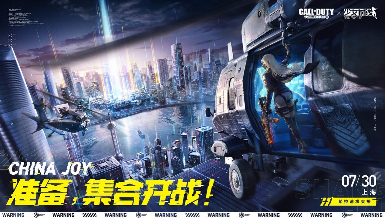 【展会资讯】使命召唤手游高能互动燃爆ChinaJoy