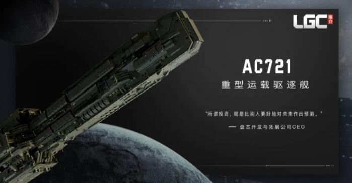 拉格朗日舰船介绍