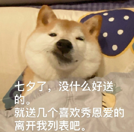 我宣布:今年七夕取消【内有福利】