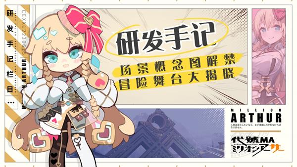 《代号MA》场景概念图解禁,冒险舞台大揭晓!