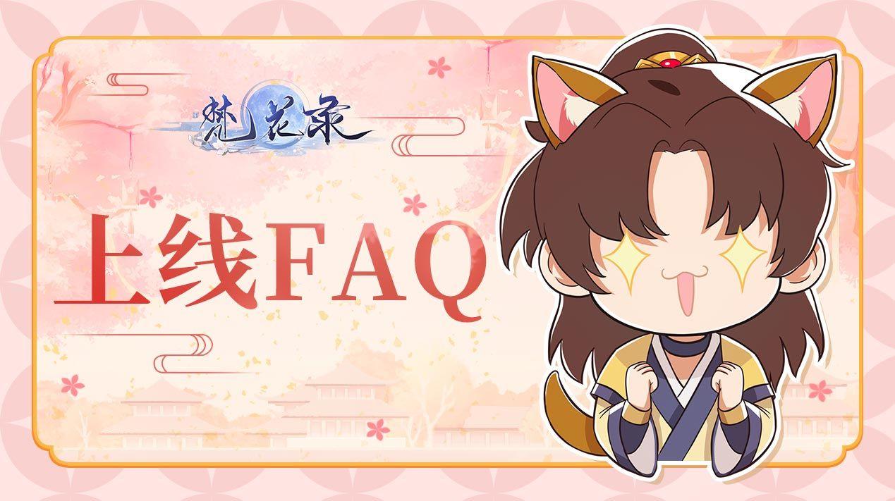 《梵花录》上线FAQ