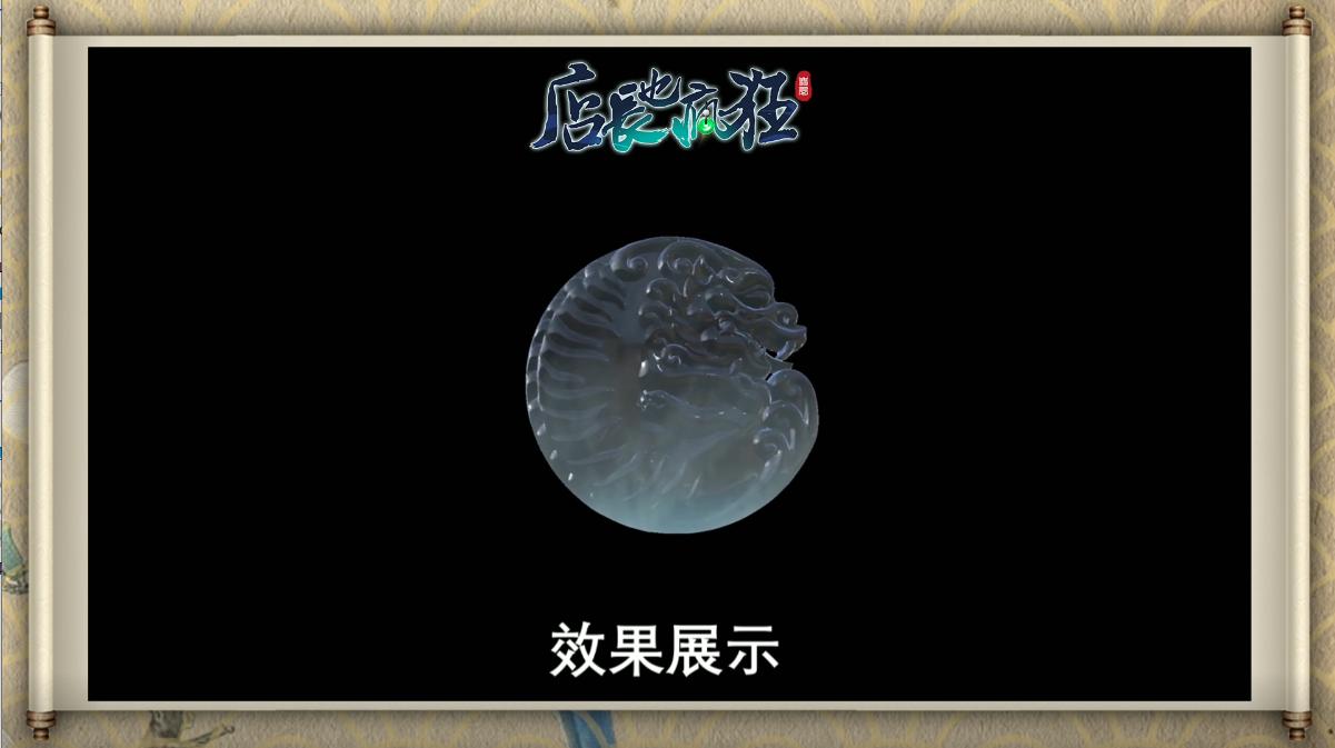 情报站   一块糯冰种玉佩,在游戏中是如何还原的?