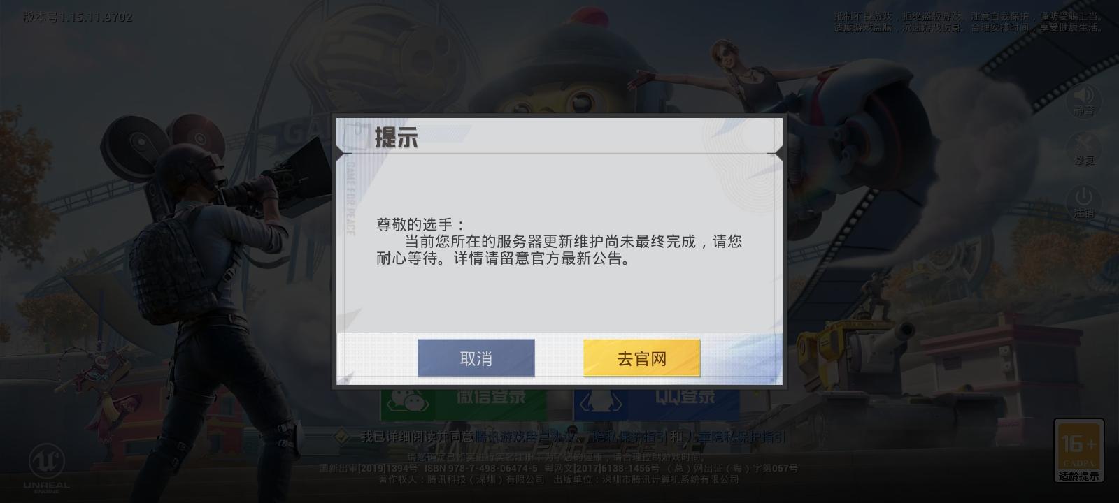 和平精英体验服近期部分玩家无法登陆的问题说明