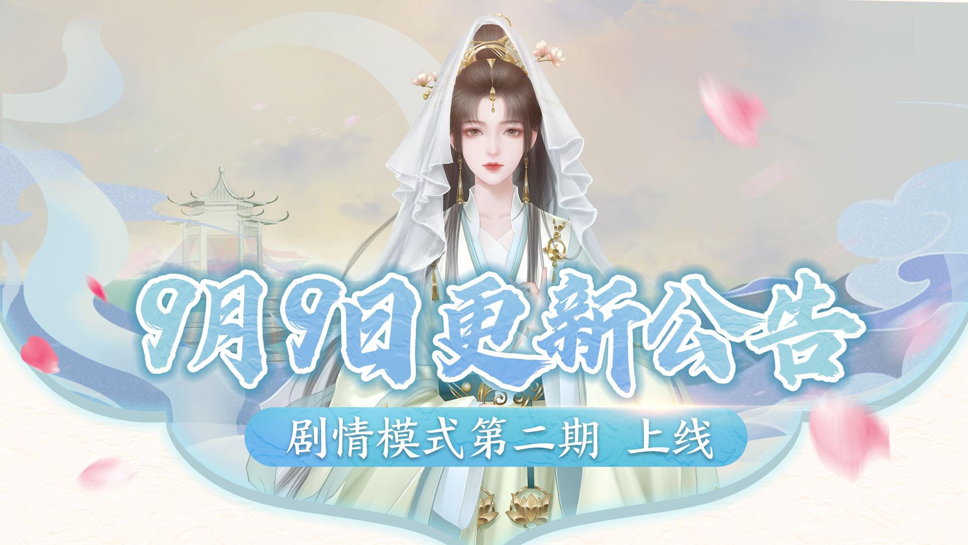 【9月9日更新】剧情模式第二期开启,后宫台词语音上新