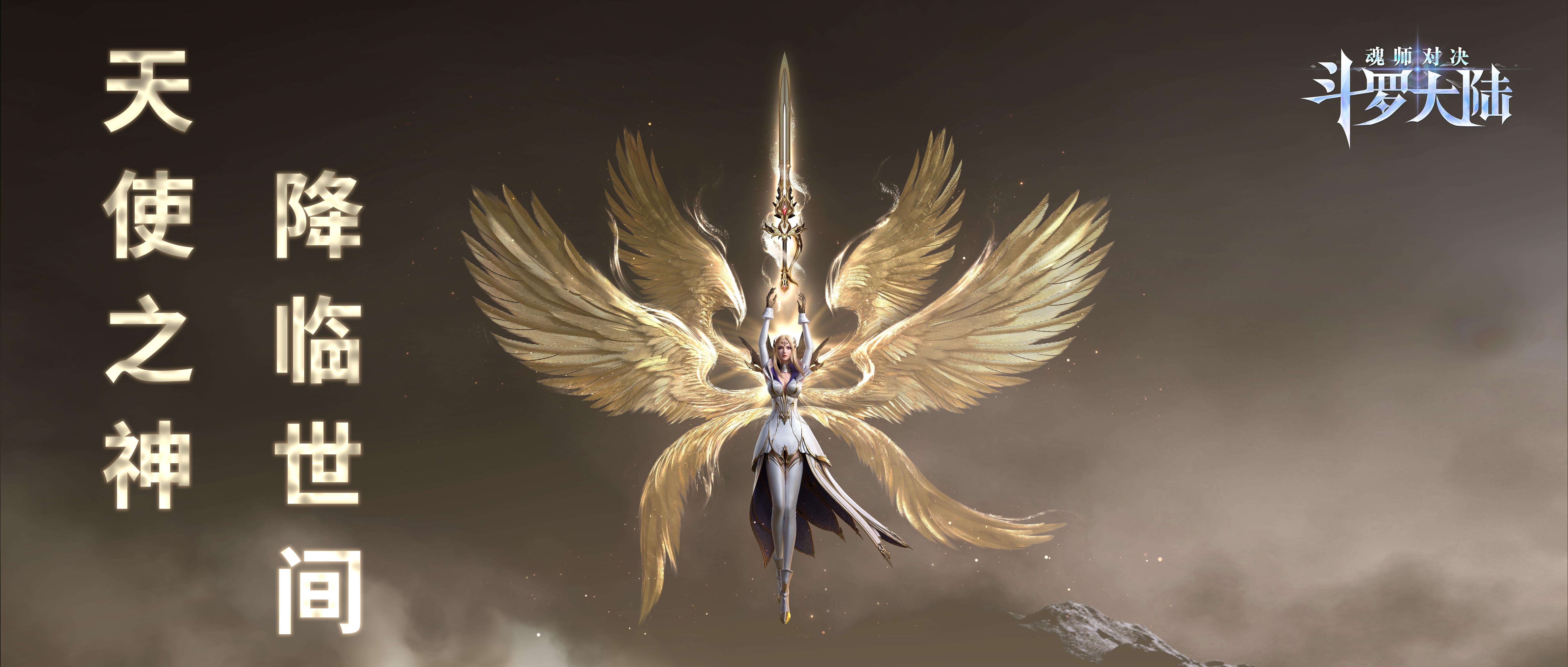 新魂师 六翼天使之神,即将降临世间