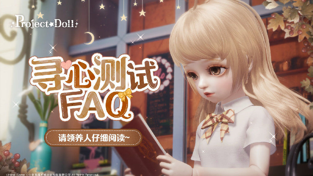 【代号:Project Doll】寻心测试FAQ