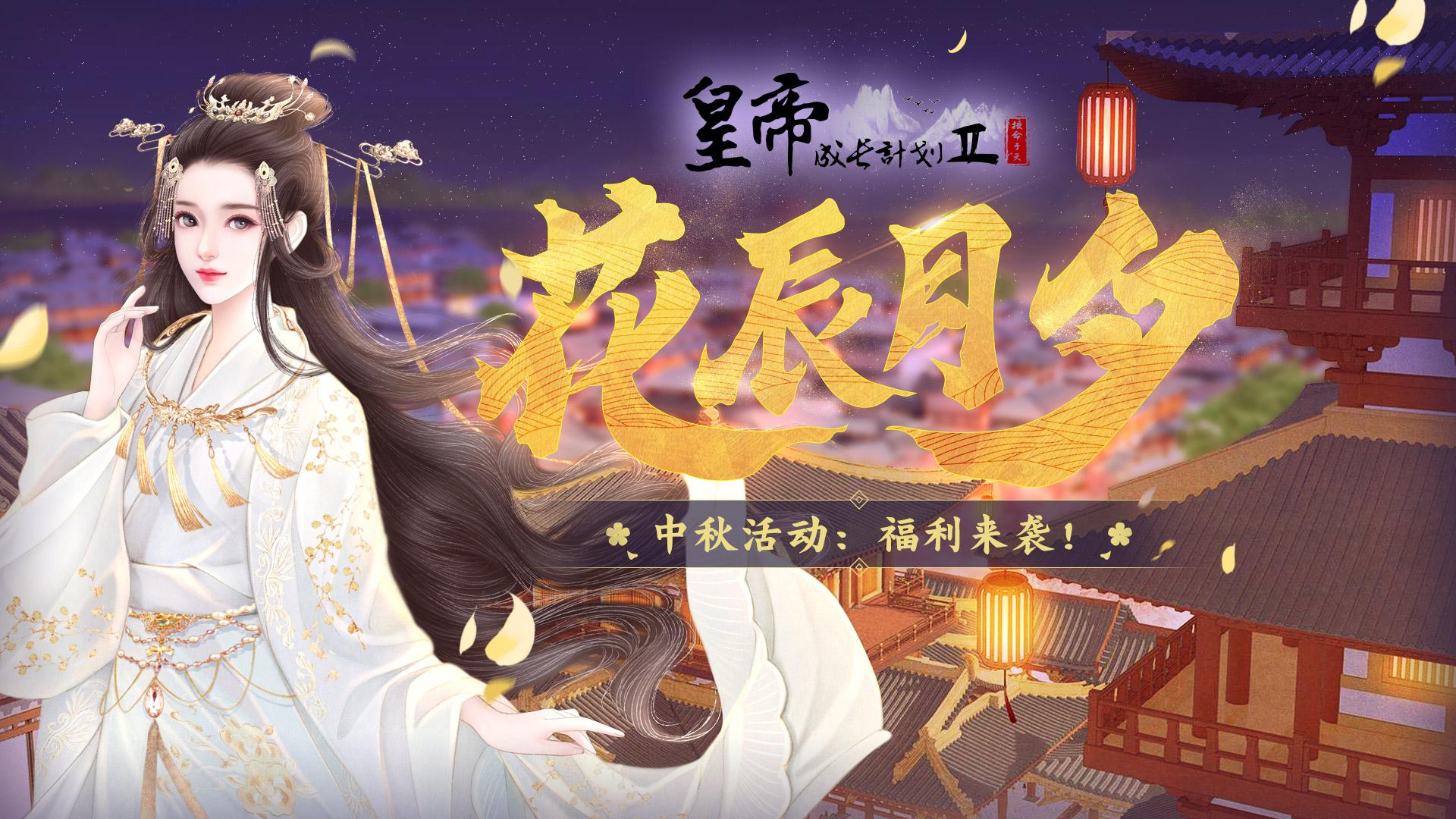 """【9月16日更新】 """"国风&印象""""专场,中秋活动来袭"""